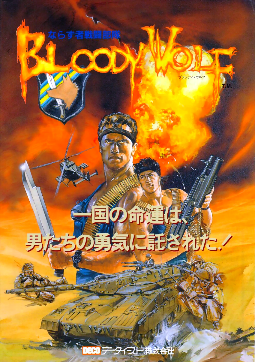 Bloody Wolf (US) flyer