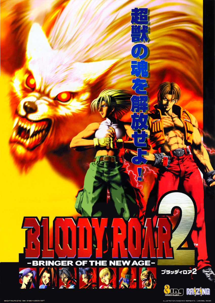 Bloody Roar 2 (World) flyer