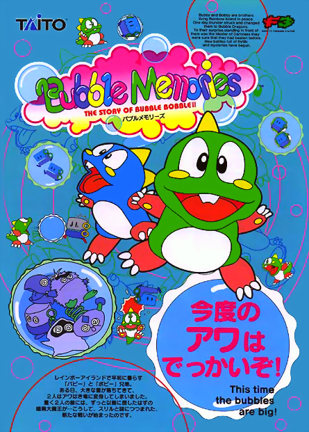 Bubble Memories: The Story Of Bubble Bobble III (Ver 2.4O 1996/02/15) flyer