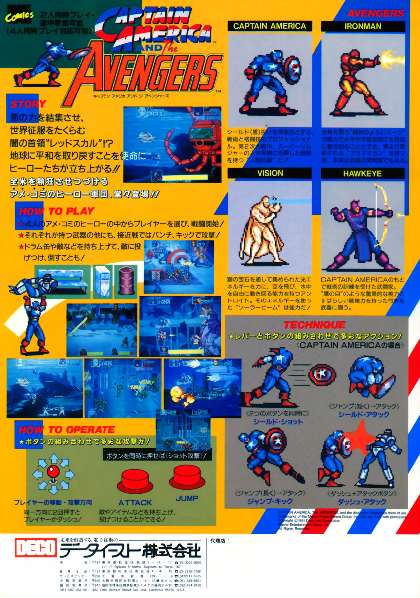 Captain America and The Avengers (US Rev 1.6) flyer
