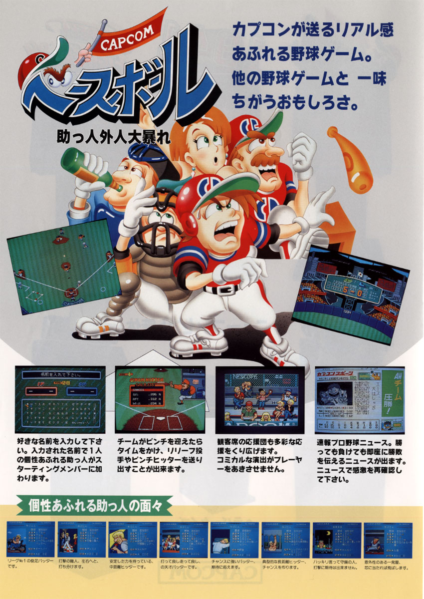 Capcom Baseball (Japan) flyer