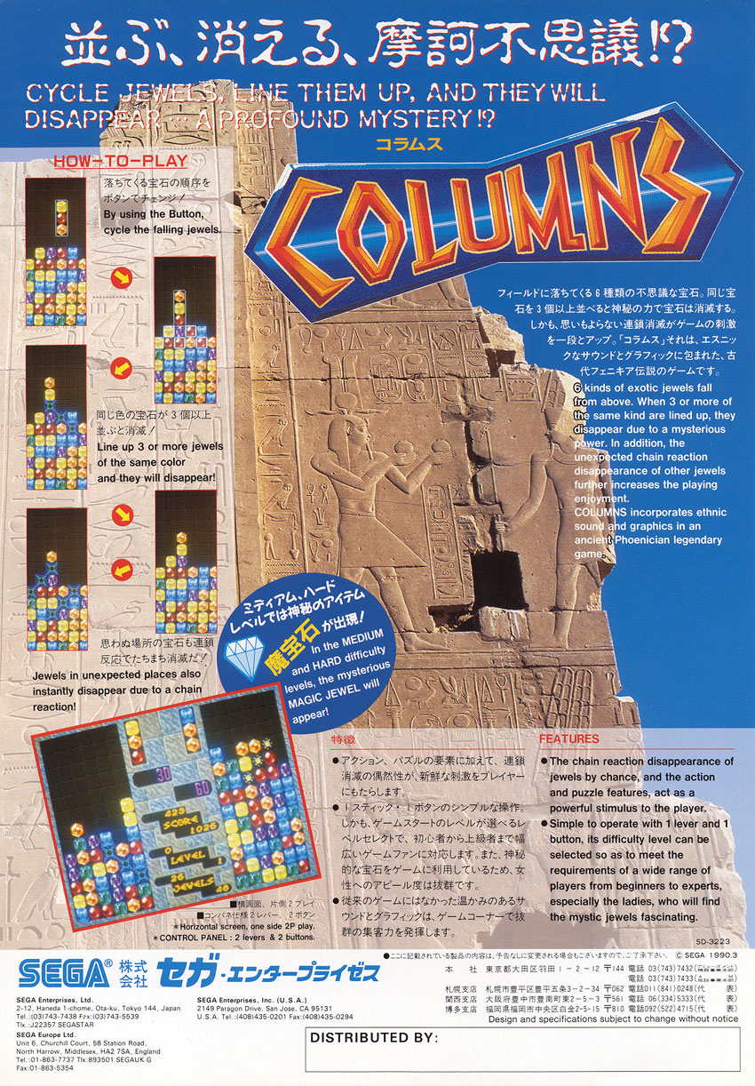 Columns (World) flyer