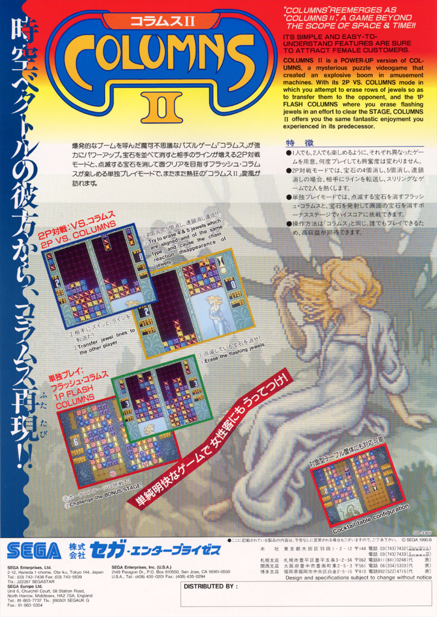 Columns II: The Voyage Through Time (World) flyer