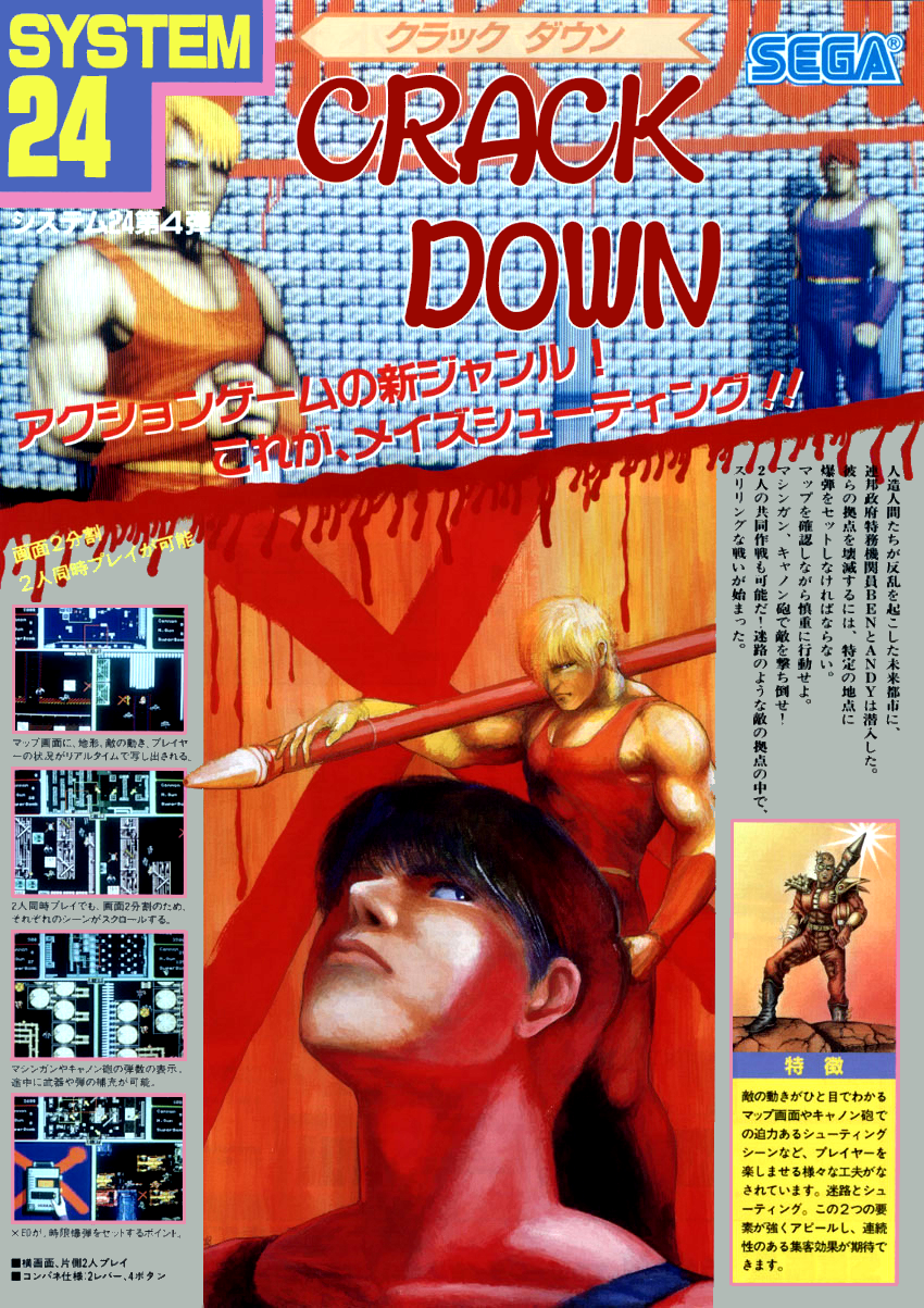 Crack Down (Japan, Floppy Based, FD1094 317-0058-04b Rev A) flyer