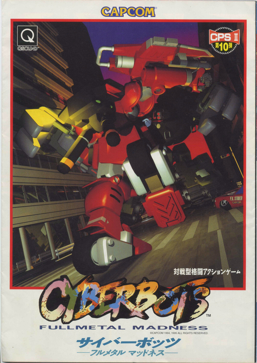 Cyberbots: Fullmetal Madness (Japan 950420) flyer