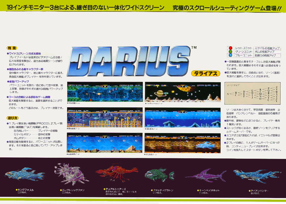 Darius Extra Version (Japan) flyer