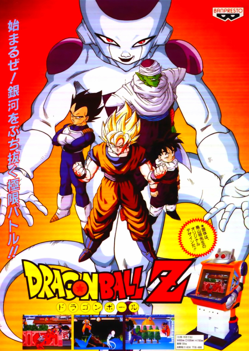 Dragonball Z (rev B) flyer