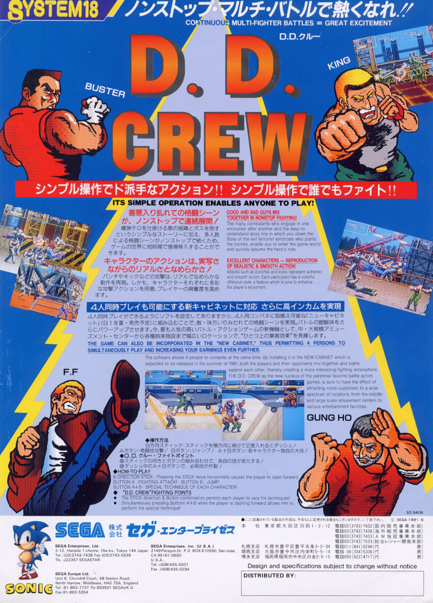 D. D. Crew (World, 3 Players) (FD1094 317-0190) flyer