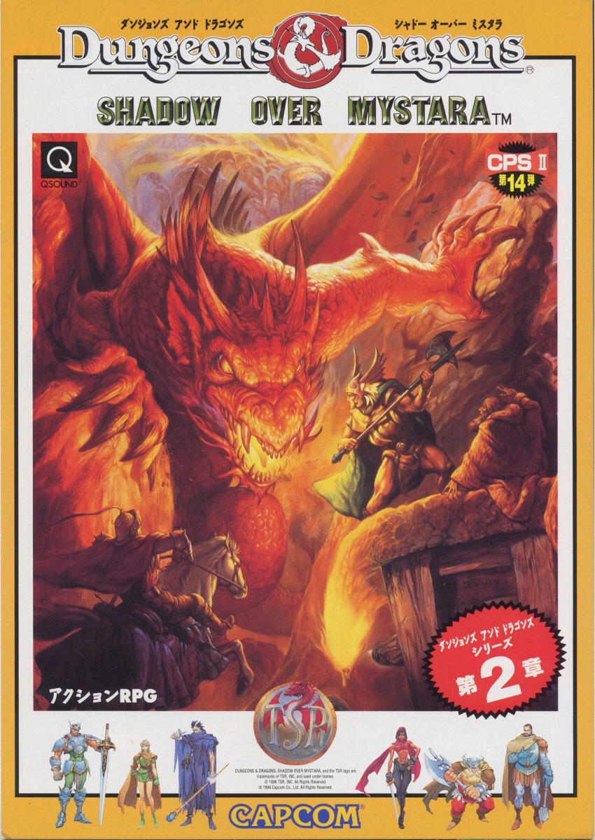 Dungeons & Dragons: Shadow over Mystara (Japan 960619) flyer