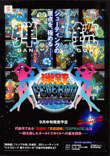 Dangun Feveron (Japan, Ver. 98/09/17) flyer