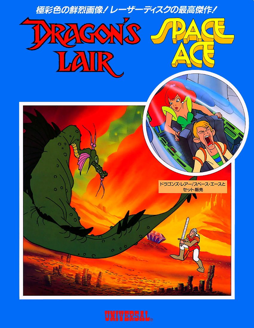 Dragon's Lair (US Rev. C, Pioneer PR-7820) flyer