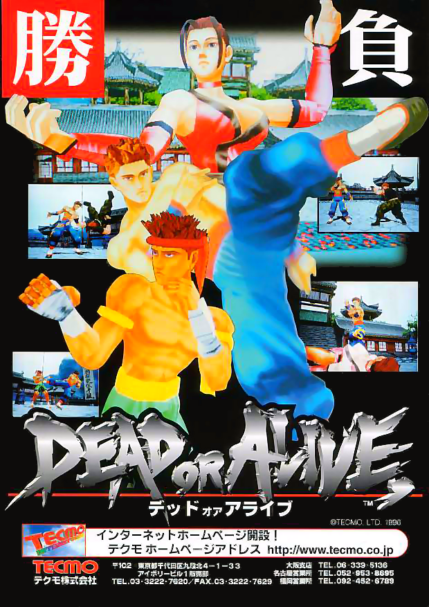 Dead Or Alive ++ (Japan) flyer