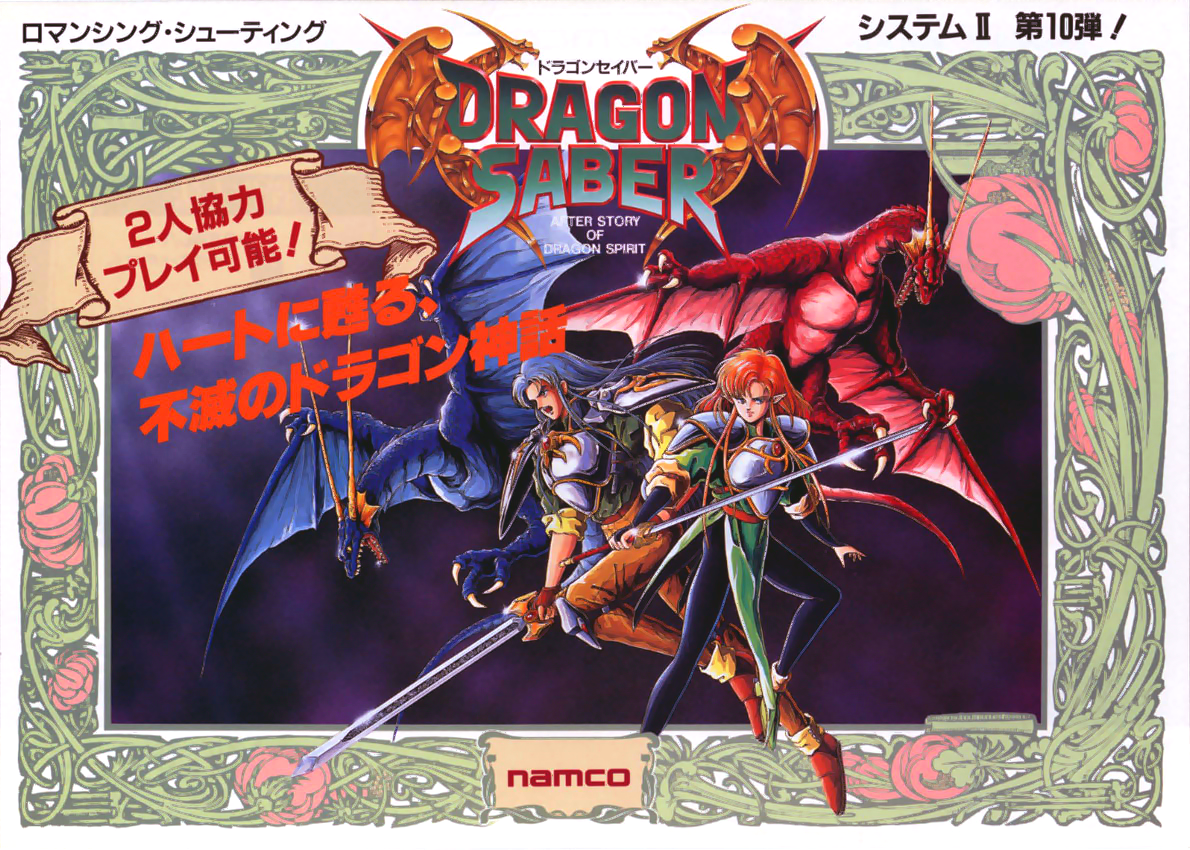 Dragon Saber (Japan, Rev B) flyer