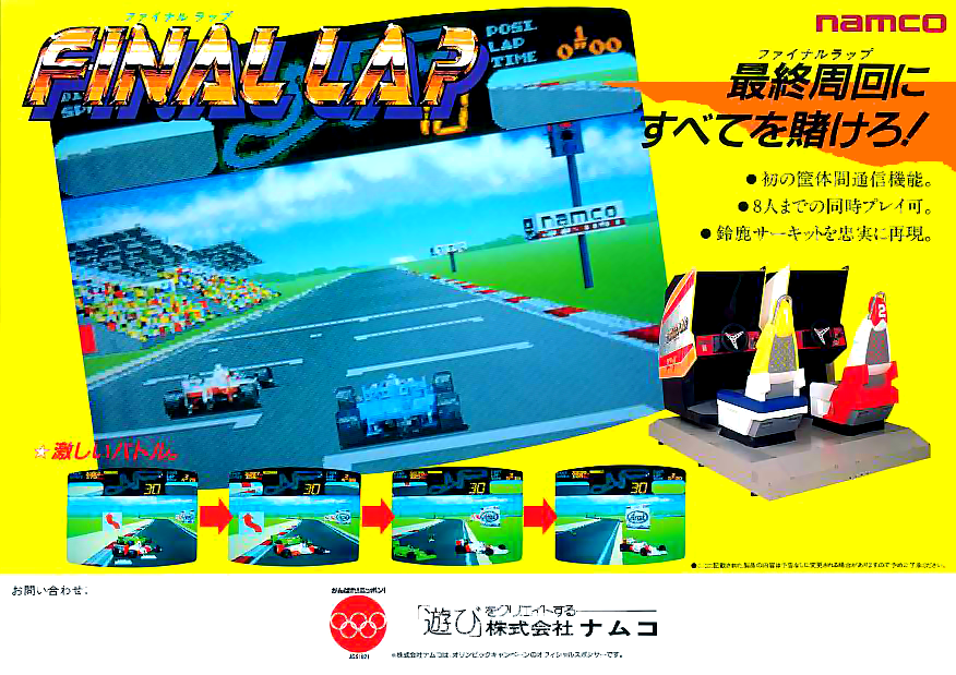 Final Lap (Japan, Rev C) flyer