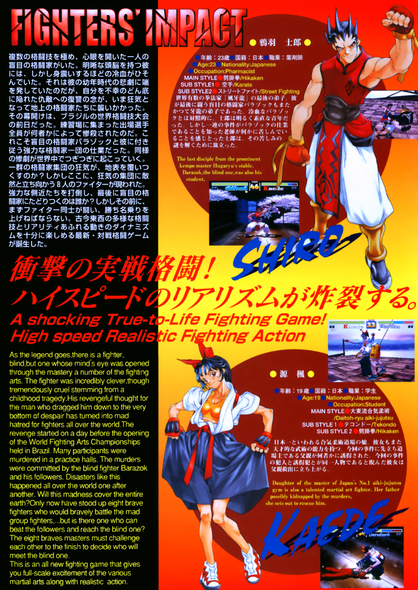 Fighters' Impact A (Ver 2.00J) flyer