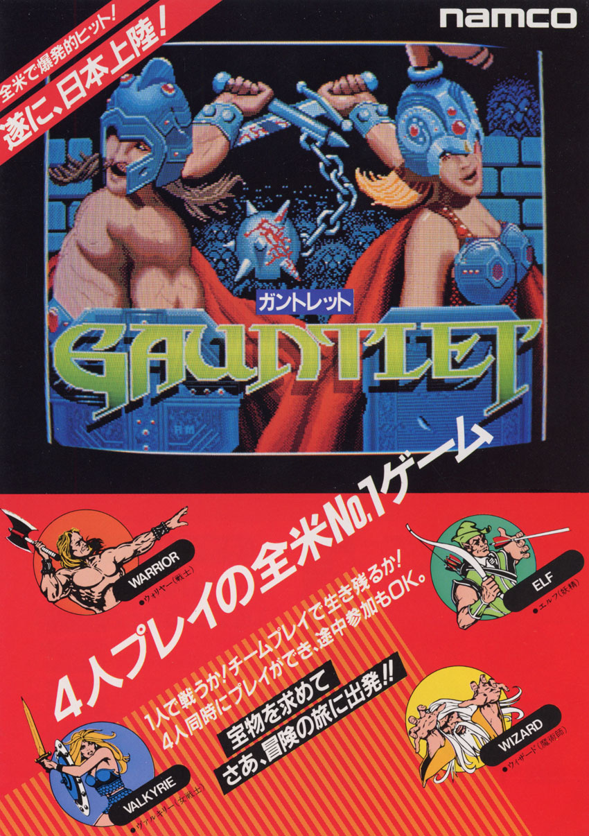 Gauntlet (Japanese, rev 12) flyer