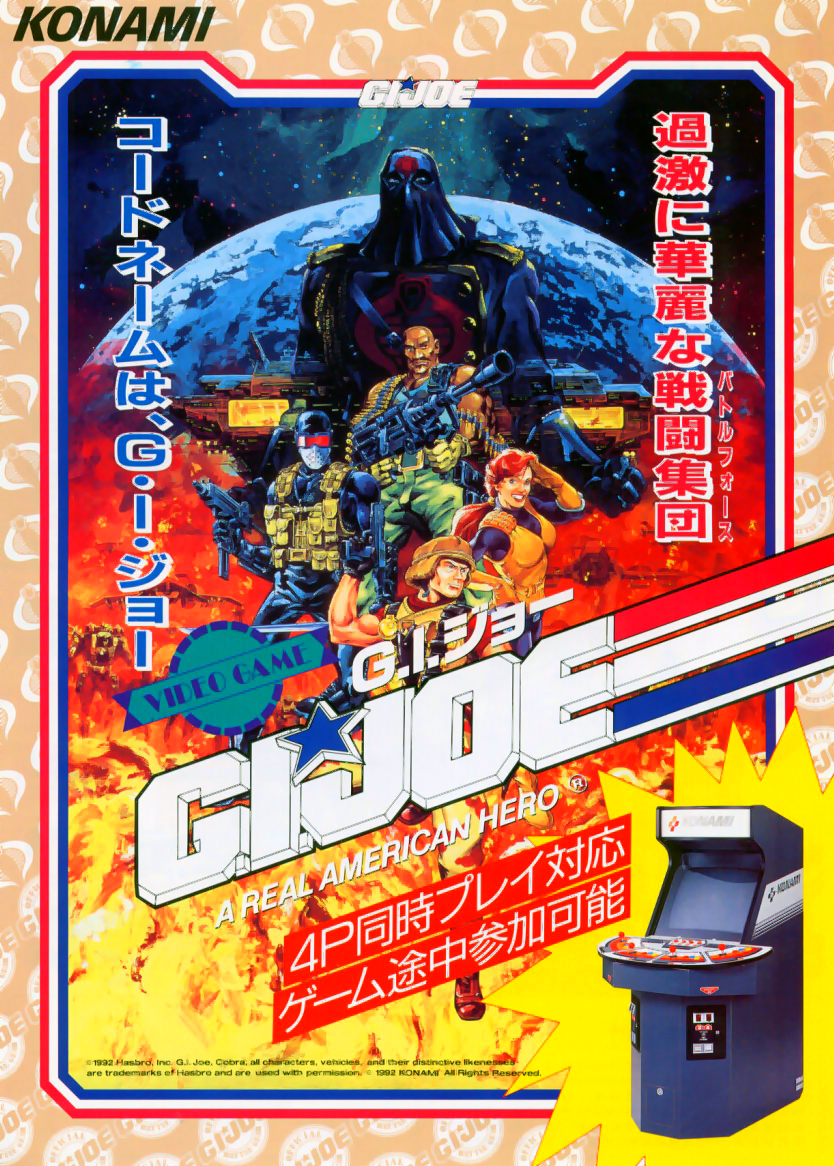 G.I. Joe (Japan, JAA) flyer