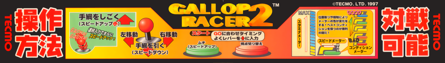 Gallop Racer 2 (Export) flyer