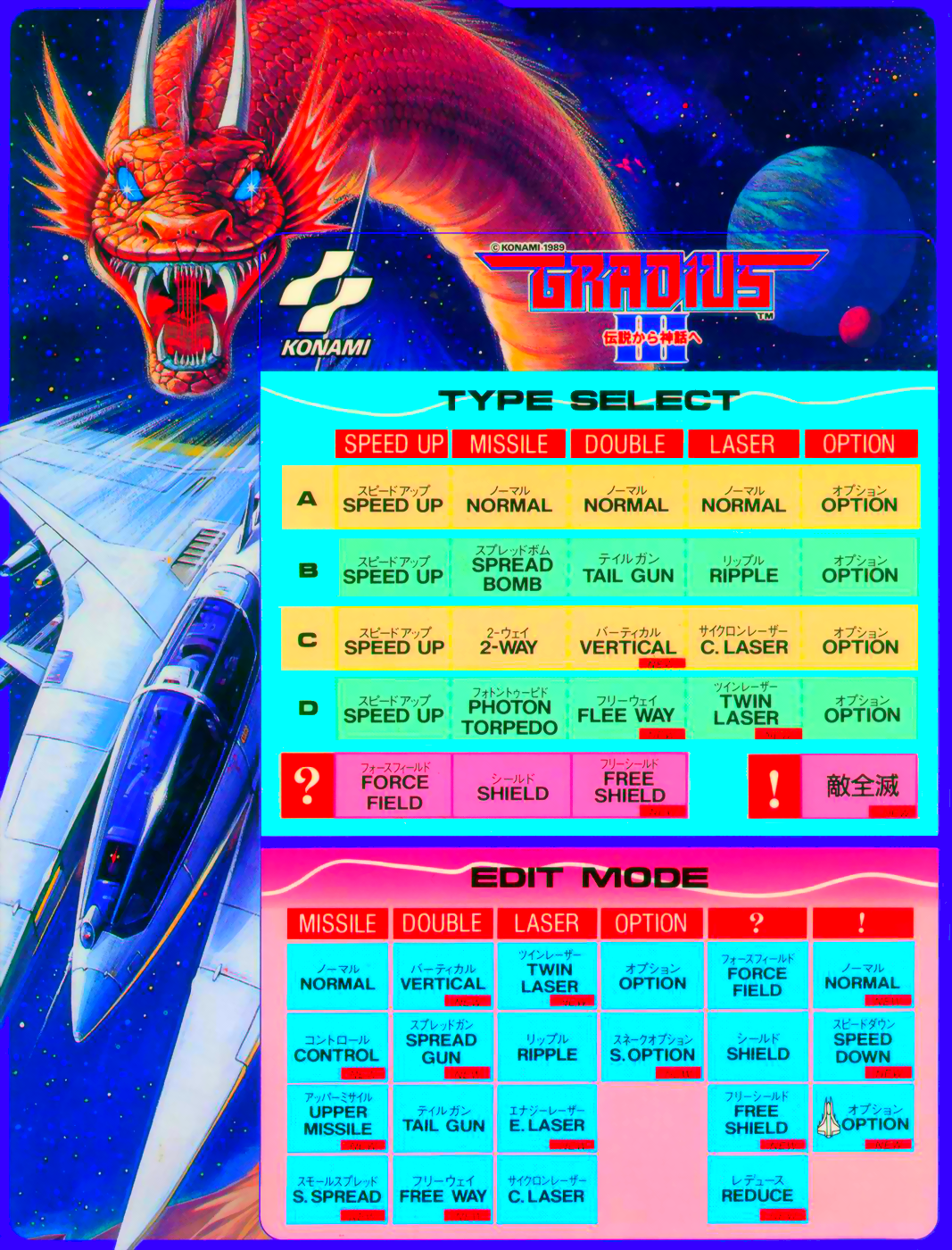 Gradius III (World, program code R) flyer