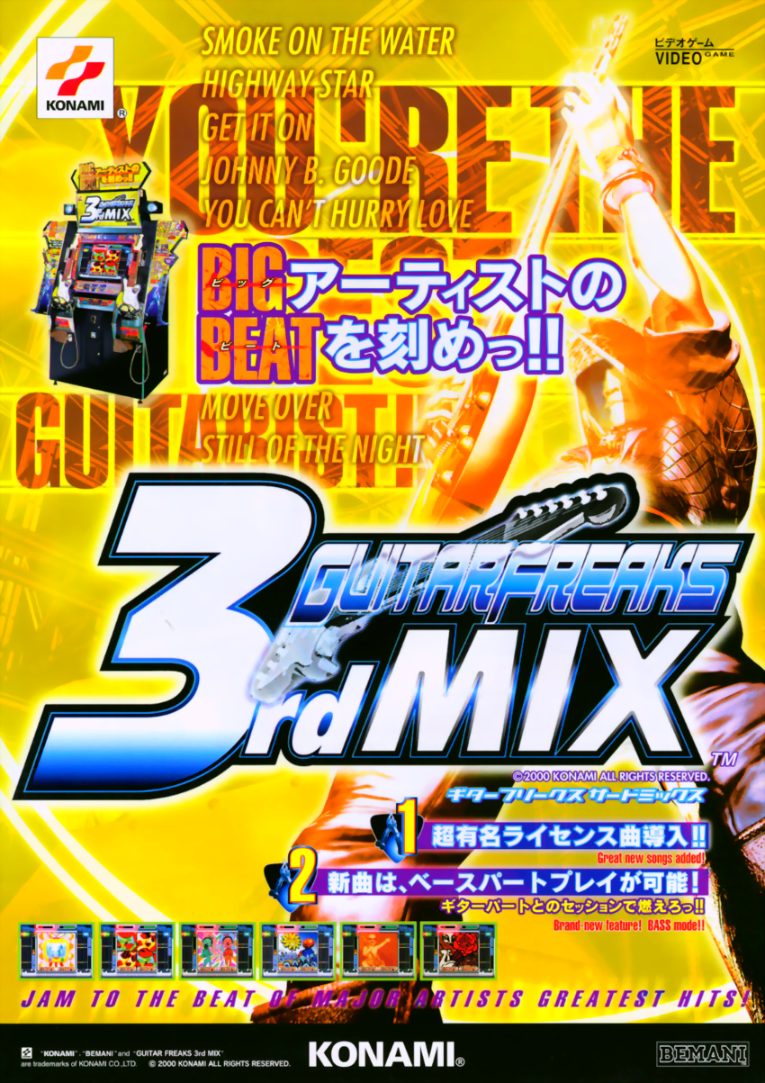 Guitar Freaks 3rd Mix (GE949 VER. JAC) flyer