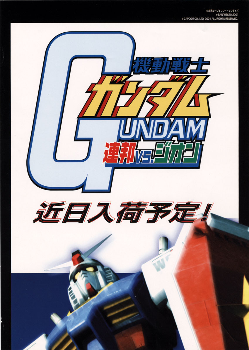 Mobile Suit Gundam: Federation Vs. Zeon (GDL-0001) flyer