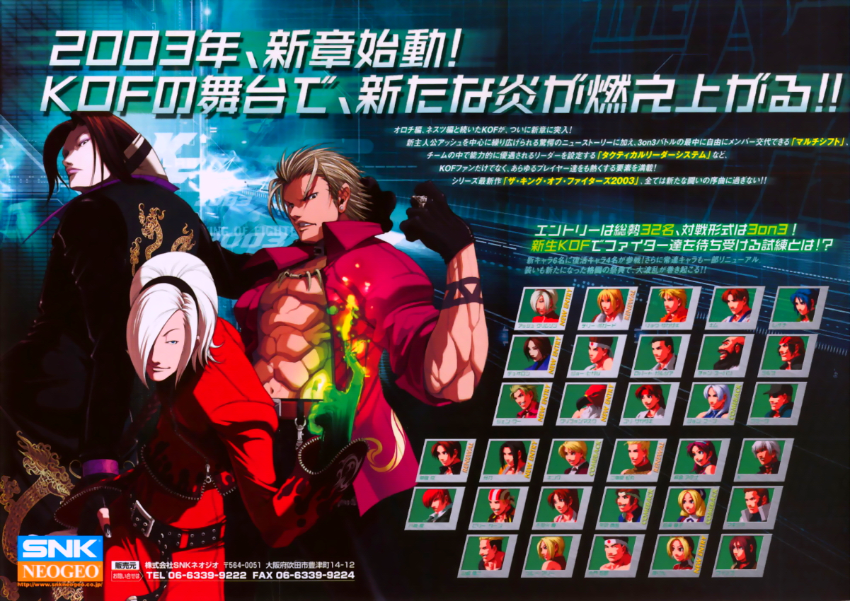 The King of Fighters 2003 (Japan, JAMMA PCB) flyer