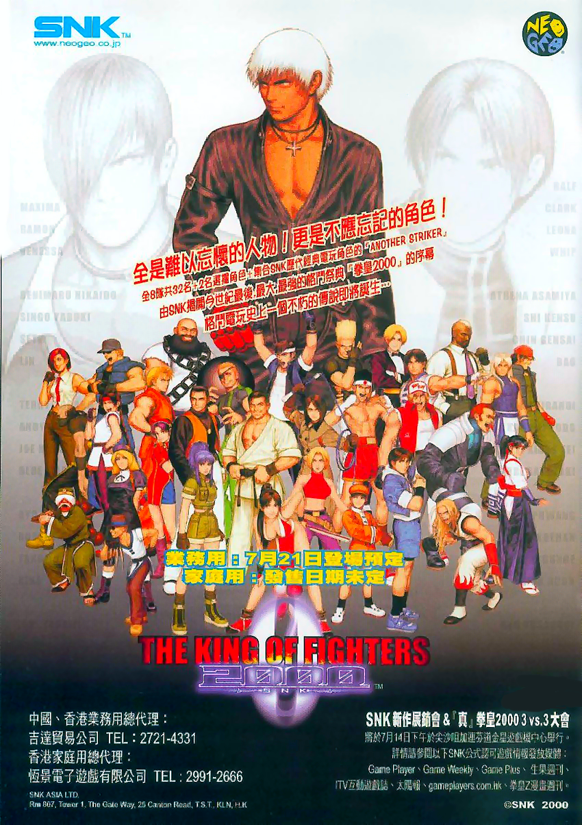 The King of Fighters 2000 flyer