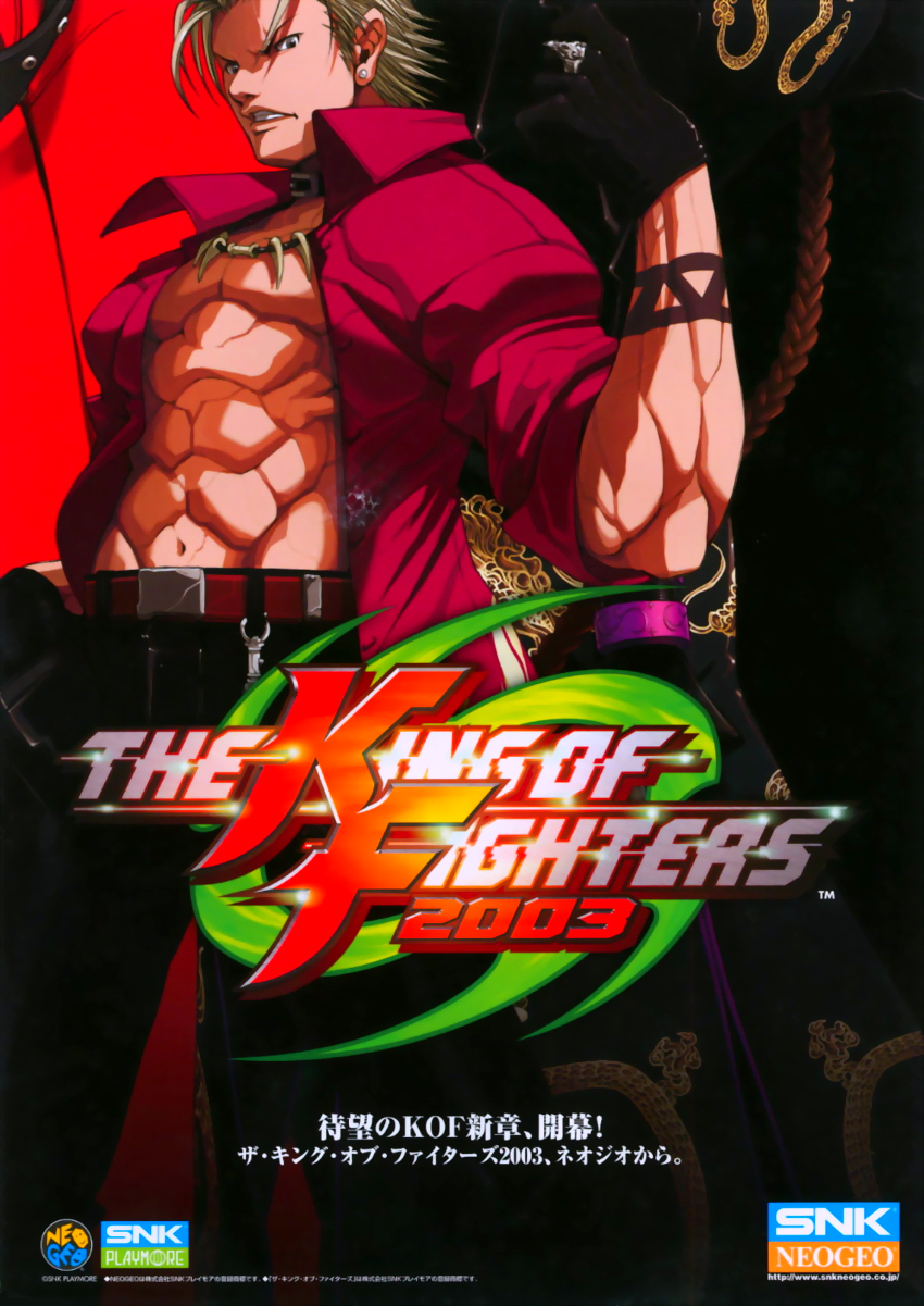 The King of Fighters 2003 (NGM-2710) flyer