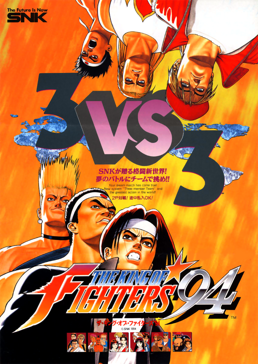 The King of Fighters '94 flyer