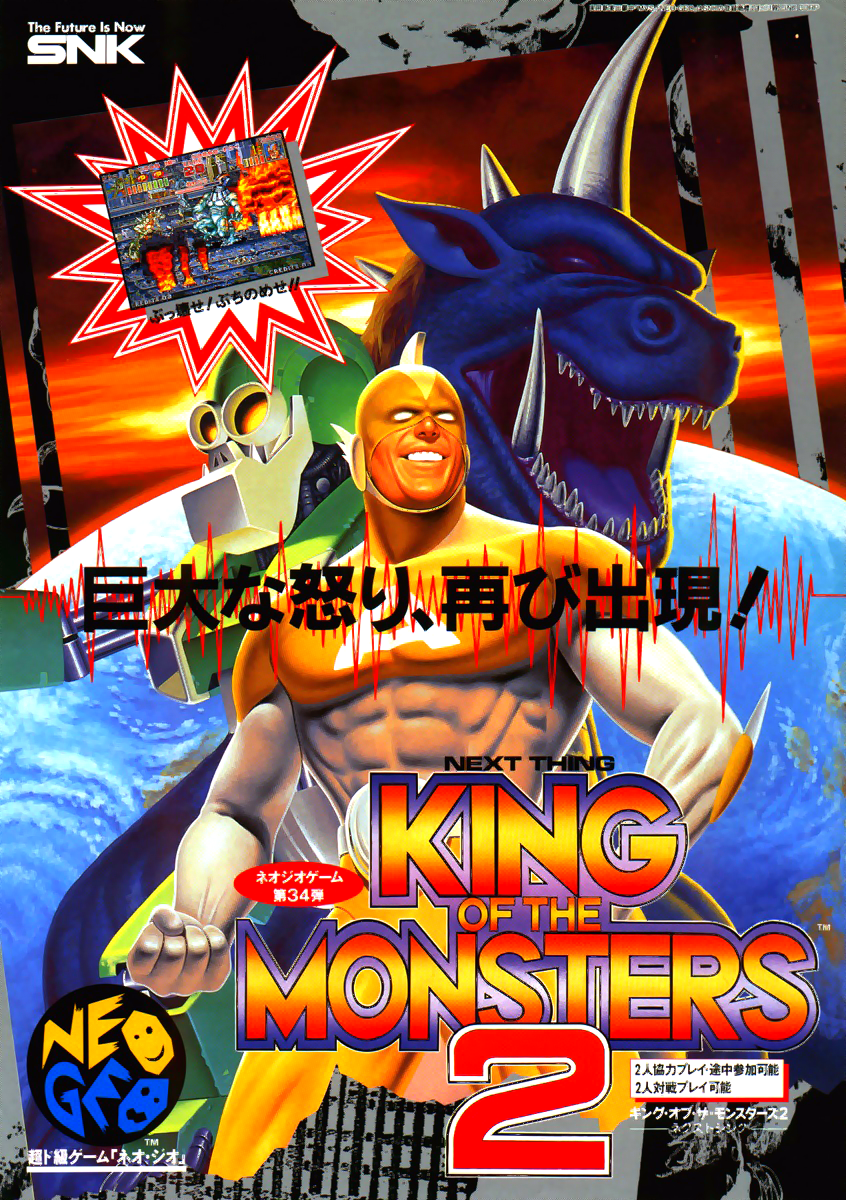 King of the Monsters 2 - The Next Thing (NGM-039 ~ NGH-039) flyer