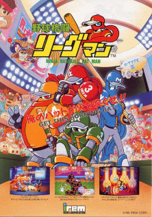 Yakyuu Kakutou League-Man (Japan) flyer