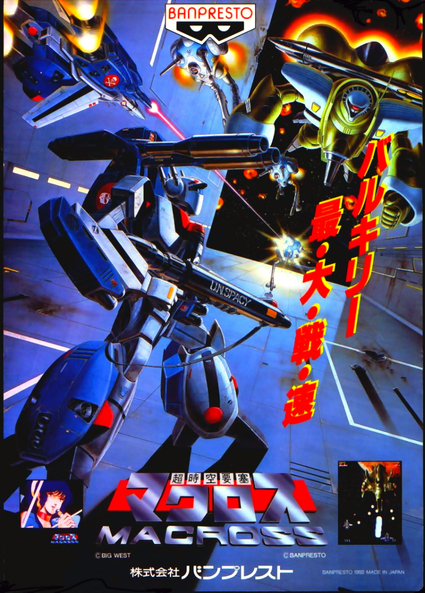 Super Spacefortress Macross / Chou-Jikuu Yousai Macross flyer