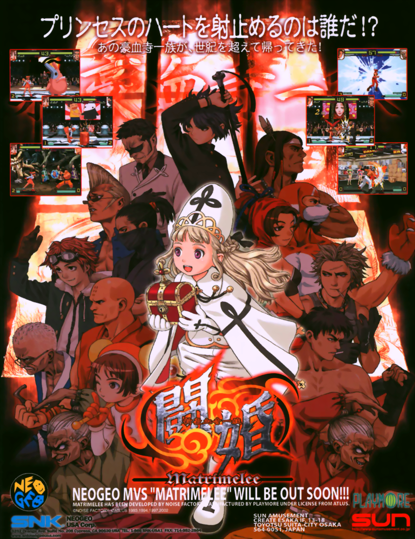 Matrimelee / Shin Gouketsuji Ichizoku Toukon ROM < NeoGeo