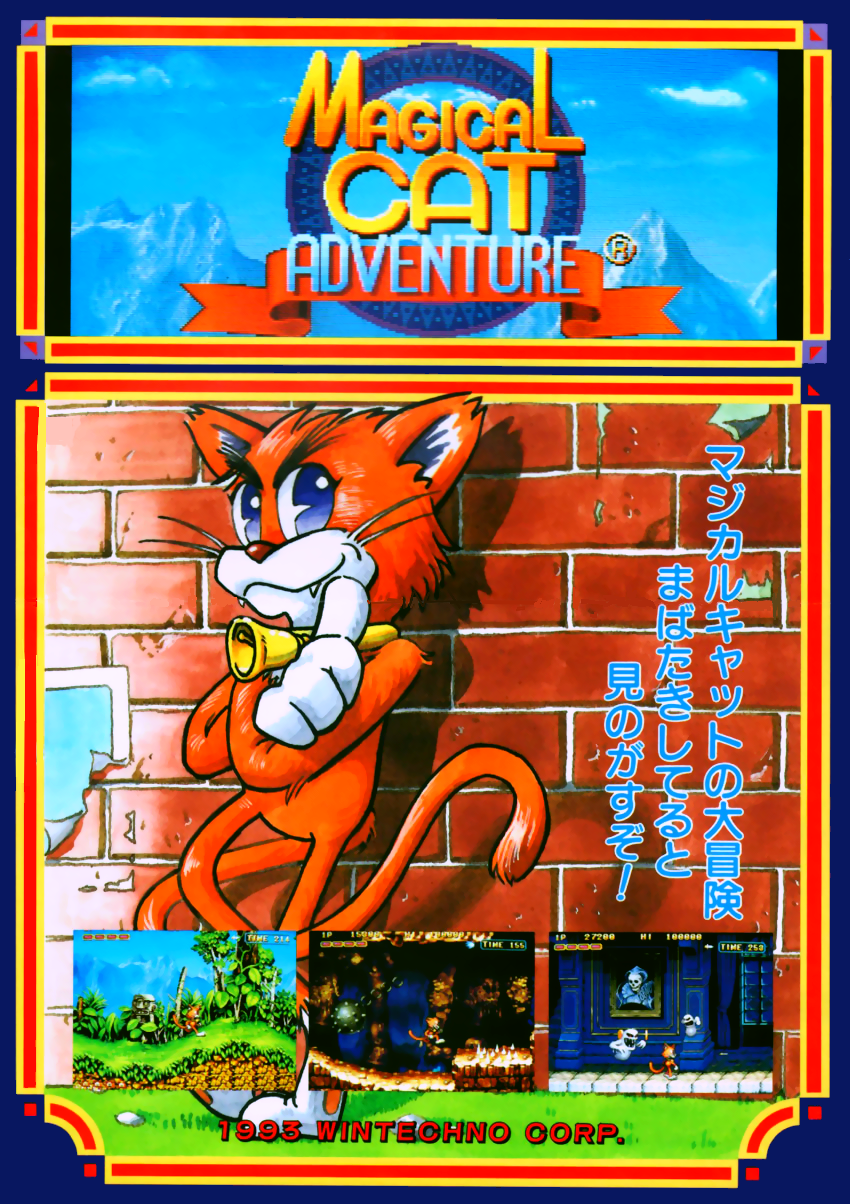 Magical Cat Adventure flyer