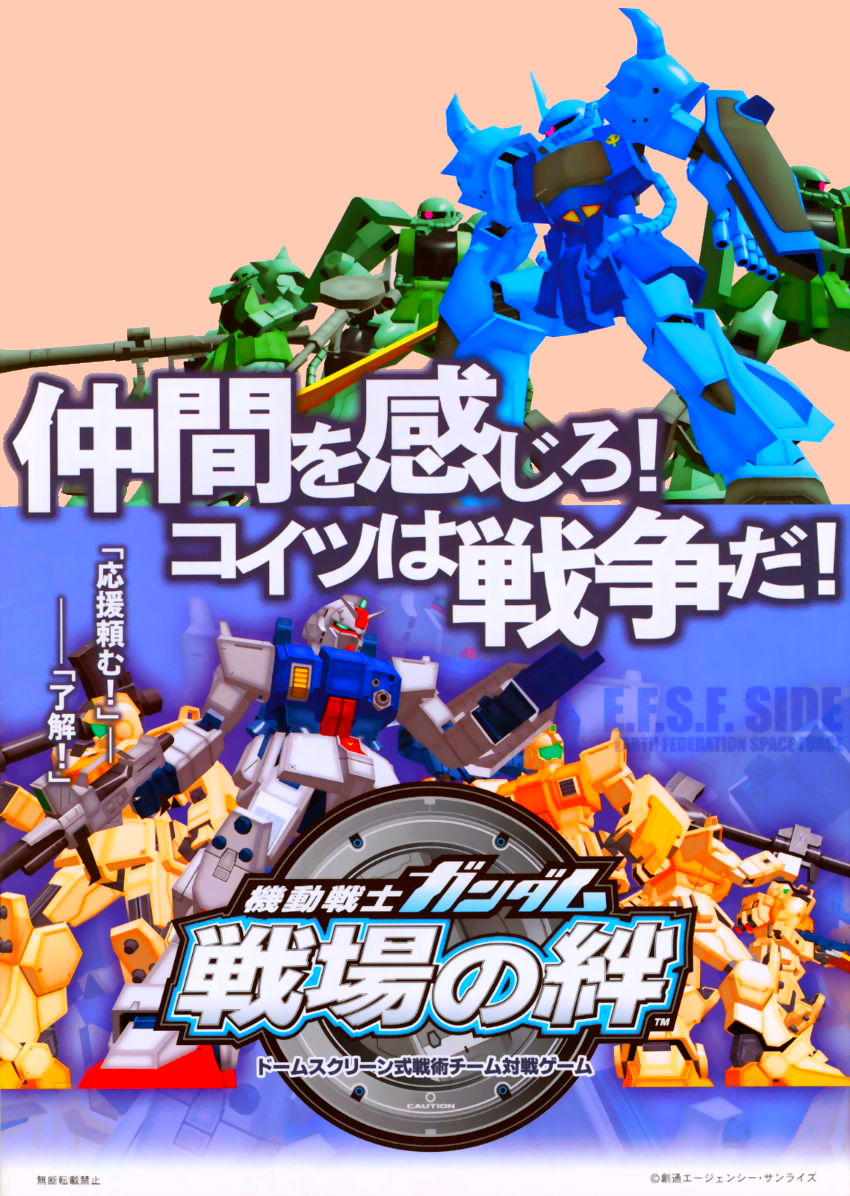 Mobile Suit Gundam flyer