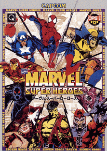 Marvel Super Heroes (Japan 951117) flyer