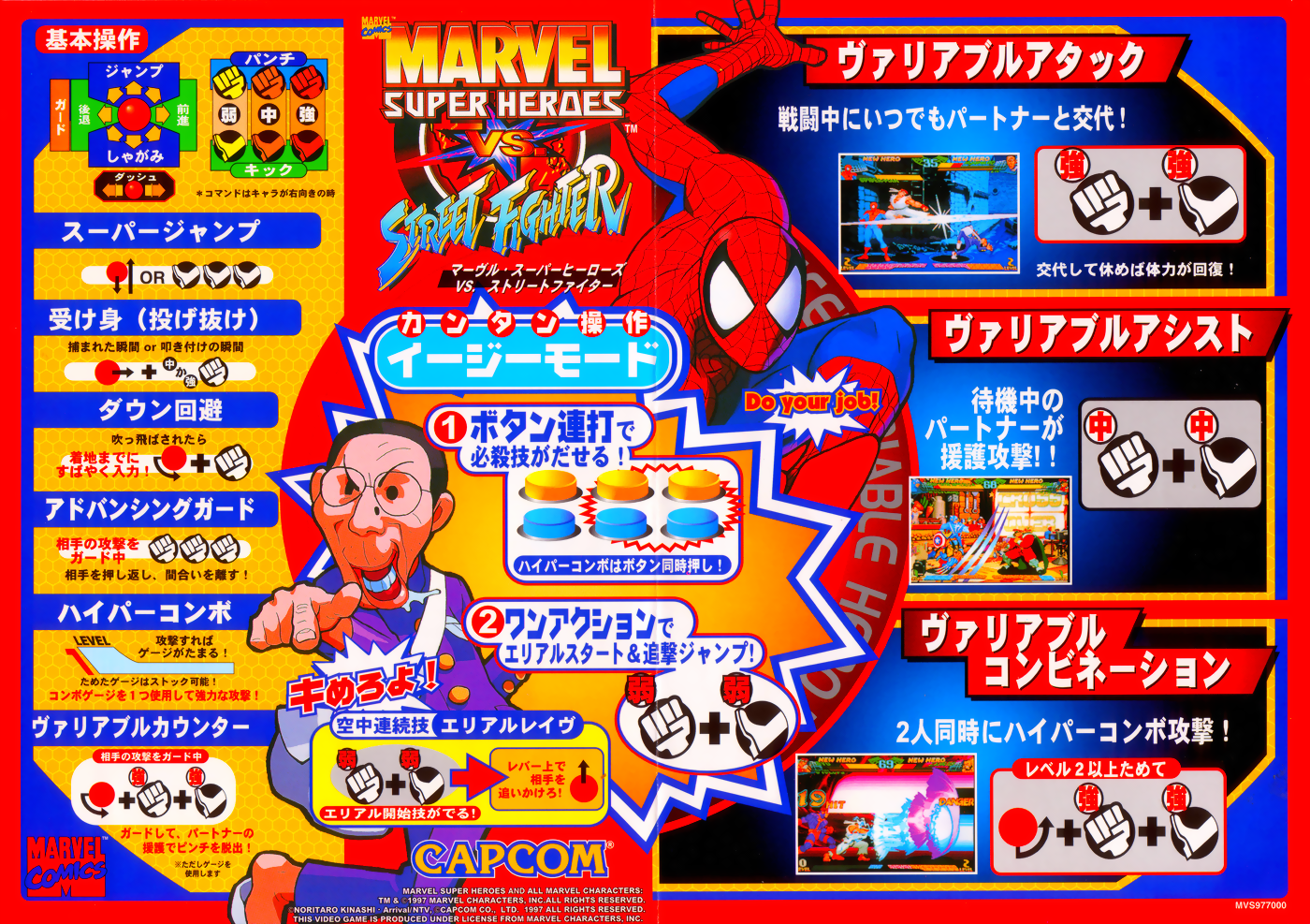 Marvel Super Heroes Vs. Street Fighter (Hispanic 970625) flyer