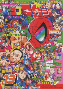 Marvel Super Heroes Vs. Street Fighter (Japan 970702) flyer