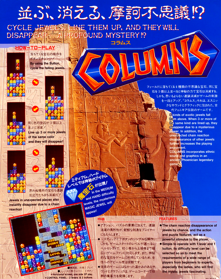 Columns (Mega-Tech) flyer