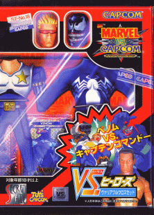 Marvel Vs. Capcom: Clash of Super Heroes (Japan 980123) flyer