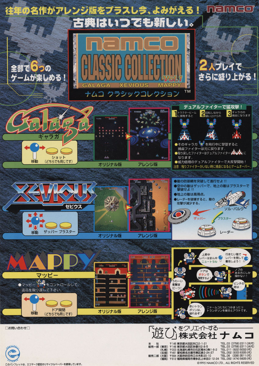 Namco Classic Collection Vol 1 ROM < MAME ROMs | Emuparadise