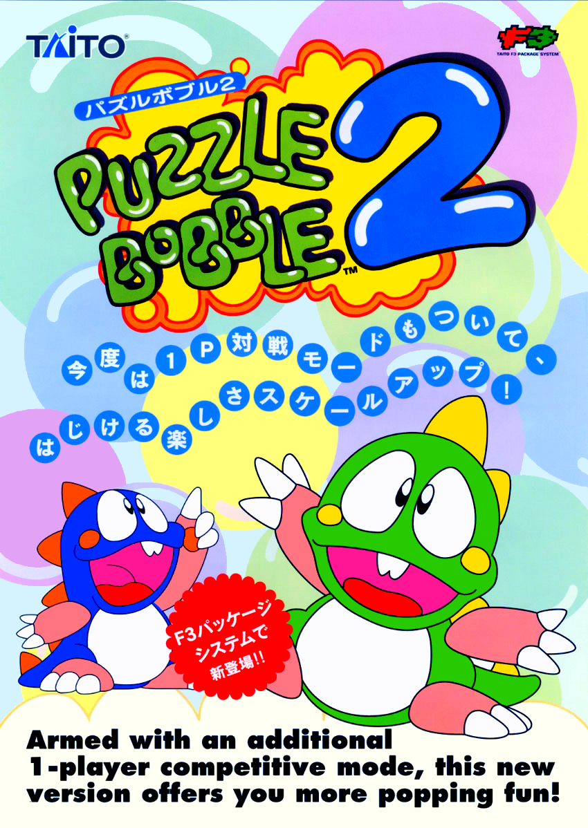 Puzzle Bobble 2 / Bust-A-Move Again (Neo-Geo) flyer
