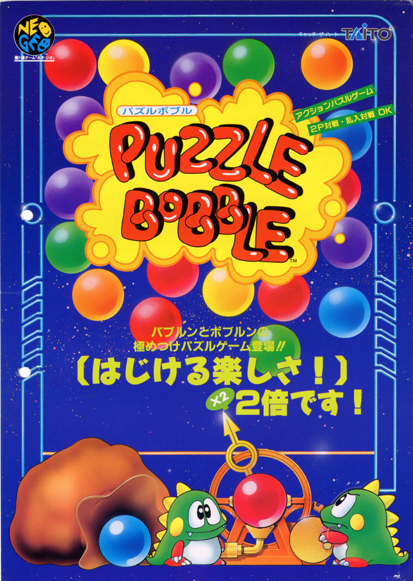 Puzzle Bobble (Japan, B-System) flyer