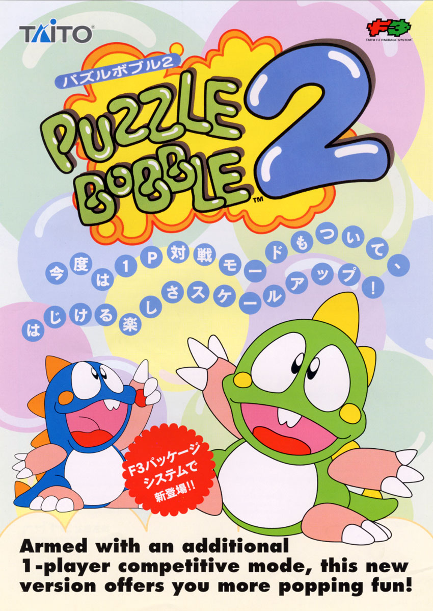 Puzzle Bobble 2 (Ver 2.3O 1995/07/31) flyer