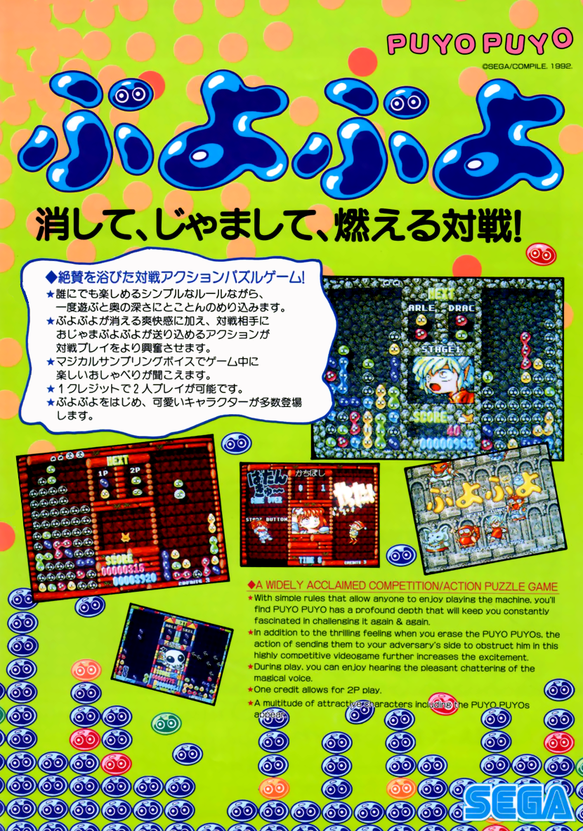 Puyo Puyo (World) flyer