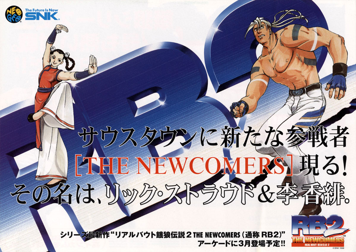 Real Bout Fatal Fury 2: The Newcomers / Real Bout Garous Densetsu 2: The Newcomers (Set 1) flyer