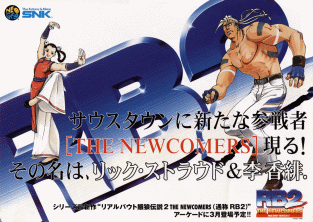 Real Bout Fatal Fury 2: The Newcomers (Korean Release) flyer