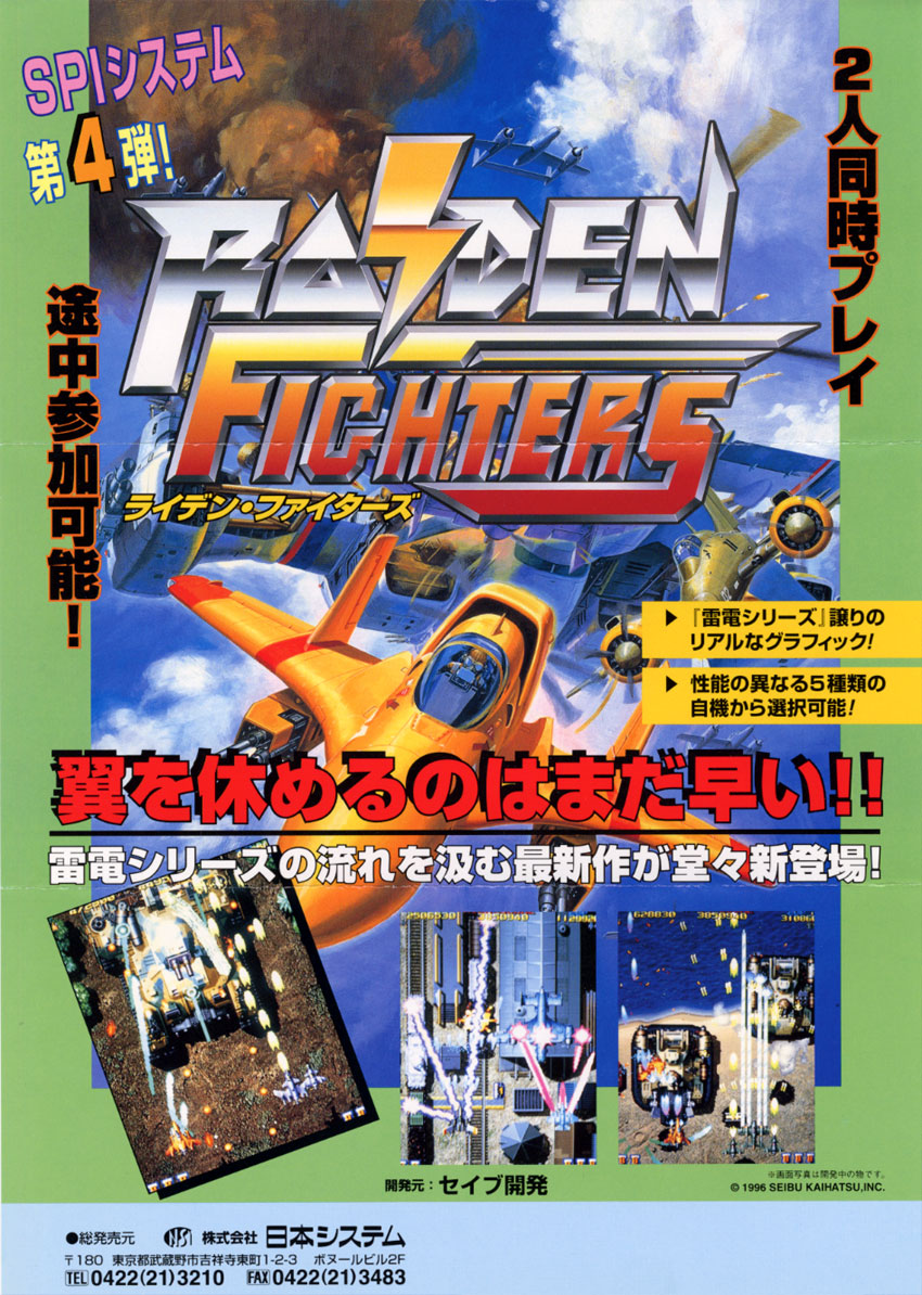 Raiden Fighters (Germany) flyer