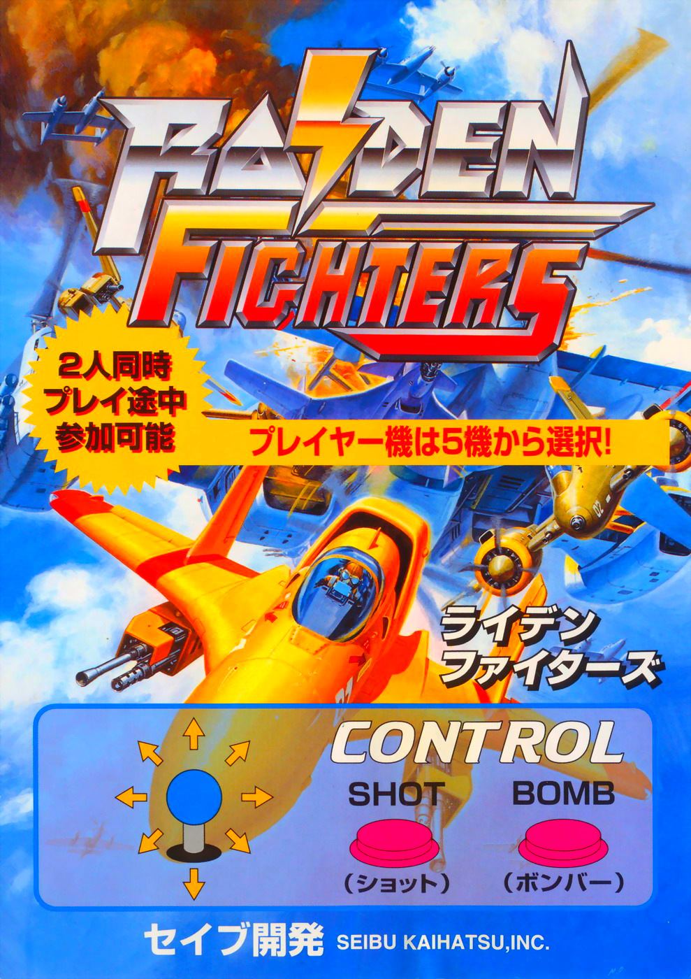 Raiden Fighters 2 - Operation Hell Dive 2000 (China, SYS386I) flyer