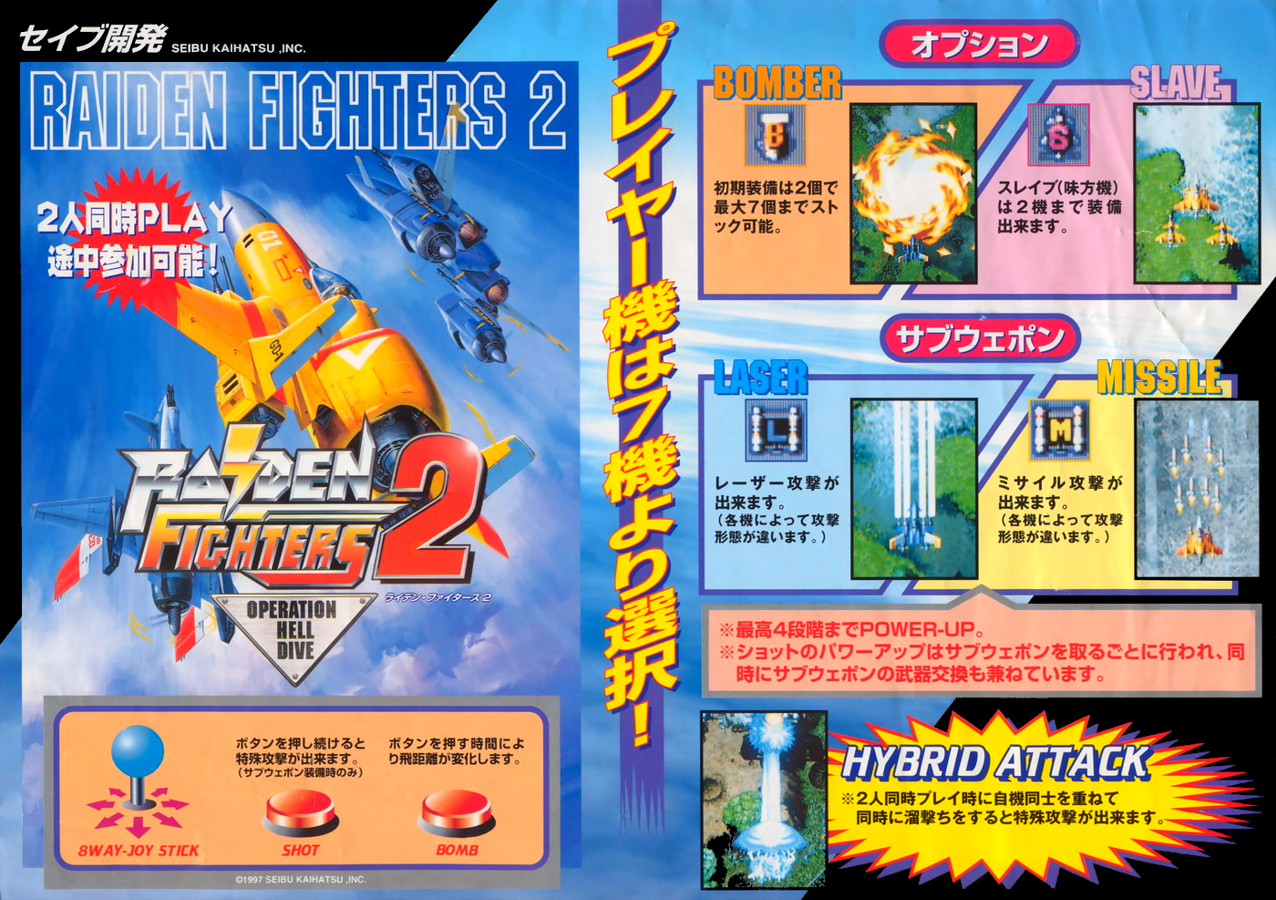 Raiden Fighters 2 - Operation Hell Dive (US, single board) flyer